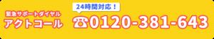 緊急サポートダイヤル【アクトコール】0210-381-643