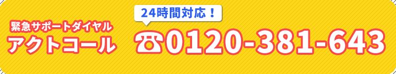 緊急サポートダイヤル【アクトコール】0120-381-643