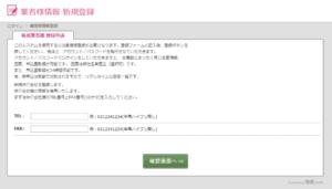 物確.com登録画面①