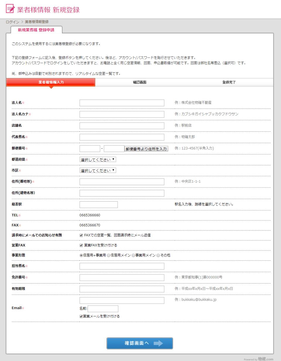 物確.com登録画面②